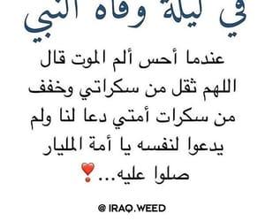 arabic, islam, and نبينا محمد image