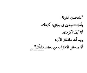 arabic words, صراخ, and كلمات image
