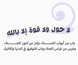 الذكر, ذكرً, and ذكرالله image