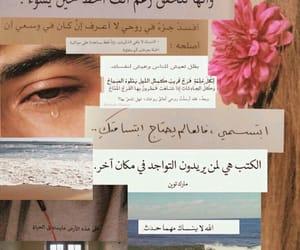 arabic, college, and ﺭﻣﺰﻳﺎﺕ image
