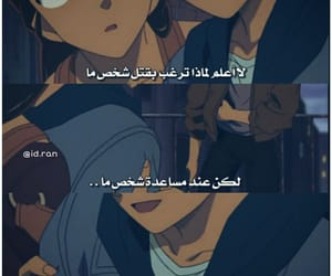 detective conan, arabic quotes, and سبب image