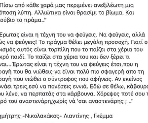greek, quotes, and erwtas image
