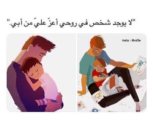 أبي and ﻋﺮﺑﻲ image