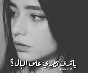 black and white, العراق اسلاميات دراسة, and اسود وابيض شعبي image