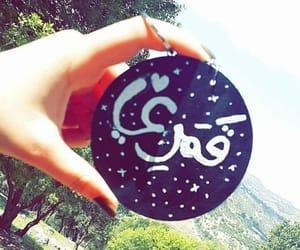 Image by 🌙 ♡ ℓσvє ɪs yσυ ♡ 🌙