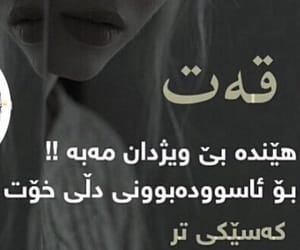 kurd, kurdi, and کوردی image