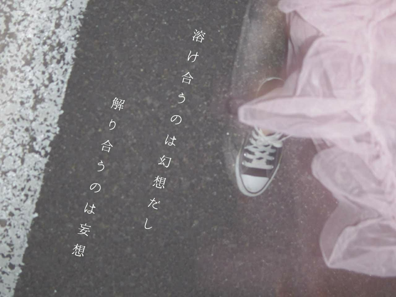 japanese, word, and 言葉 image