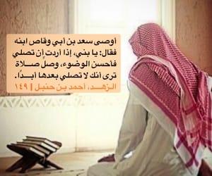 صلاتي, الوضوء, and الرجال image