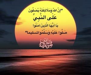 islam, ksa, and islamc image