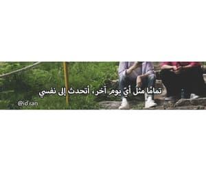 arabic words, arabic quotes, and مقتبسات image