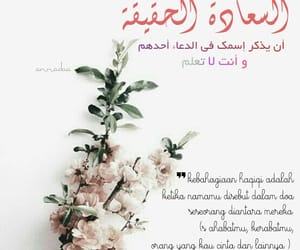 arabic, loveeee, and quotes image