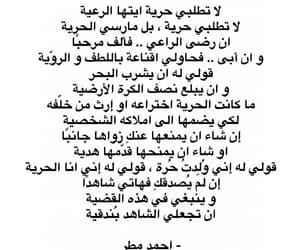 tumblr, حرة, and عًراقي image