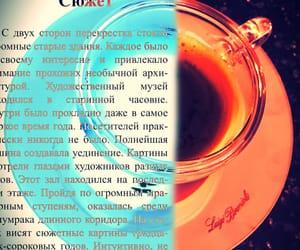 книга, сны, and мастерская image