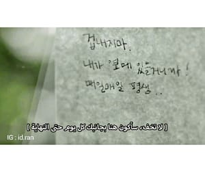 arabic words, korean words, and korean quotes image