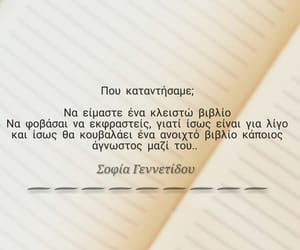 quotes, greekquotes, and sofiagennetidou image