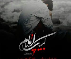 القران الكريم, كربﻻء, and ياحُسين image