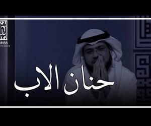 video, يا الله, and ﺷﺒﺎﺏ image