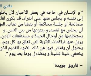 arabic words, arabic quotes, and اختفاء image