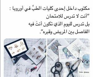 دراسه and طب image