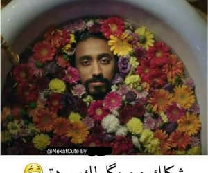 flowers, cute, and ضٌحَك image