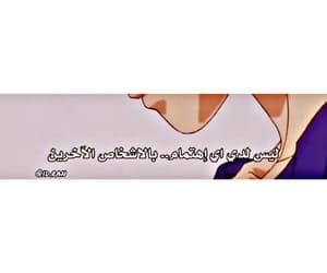 arabic words, اقتباسات انمي, and اقتباساتي image