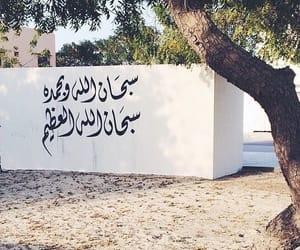 يارب , يالله, and امل image