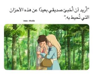 صديقي, ﻋﺮﺑﻲ, and مبعثرات image