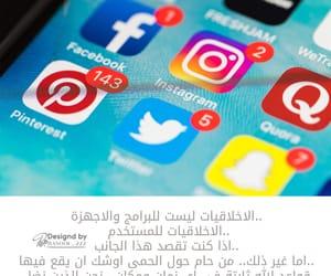 احترامِ, اخلاق, and تواصل اجتماعي image