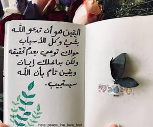 allah, arabic, and believe image