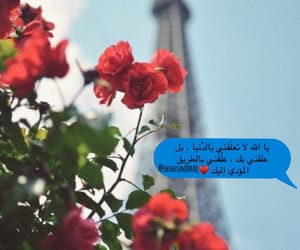 arabic, quote, and طريق image