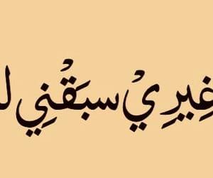 احَبُك, غيرة, and احبج image