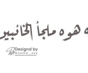 الله, ربّي, and يارب  image