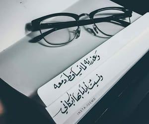 حُبْ, جرحً, and بكاء image