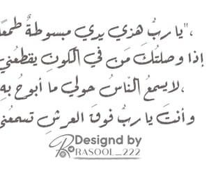 استغفروا, الله, and يارب  image