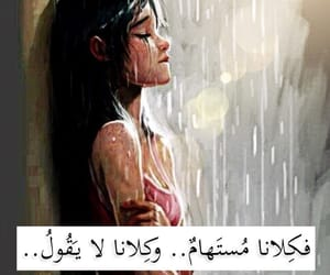 arabic, poem, and qoute image