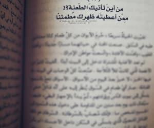 arabic, arabic qoutes, and ﺍﻗﺘﺒﺎﺳﺎﺕ image