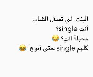 عربيات عربية عربيه, العراق عراقي عراق, and تصميم شعر ضحك image