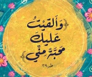 الله, حُبْ, and اسﻻميات image
