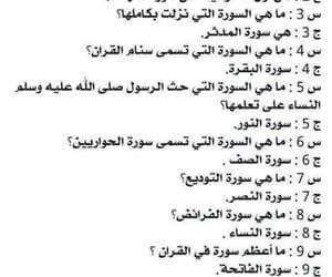 القرآن and السور image