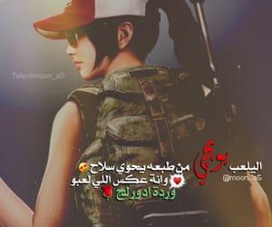 iraq love girl, العراق عراقي ضحك, and شباب تحشيش عربي image