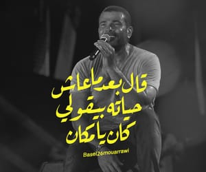 quotes, amr diab, and عمرو دياب image