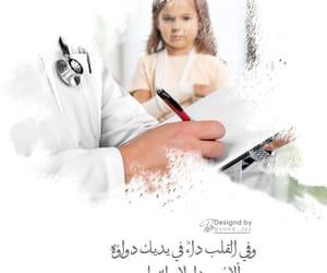 الله, ﺭﻣﺰﻳﺎﺕ, and يالله image