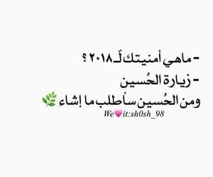 2018, محرّم, and حزنً image