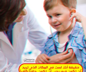 طبيب, حُلم, and طموح image