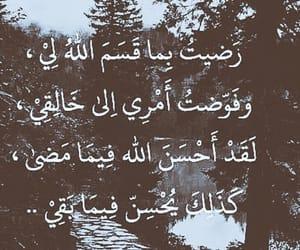 الله, الحمًدلله, and رضيت image