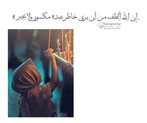 الله, عبدك, and يارب  image