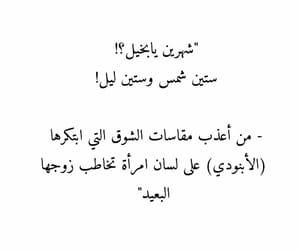 مراه, فِراقٌ, and شوق image