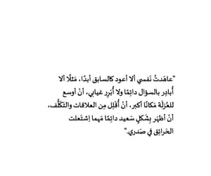 arabic, quote, and كلمات image