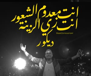 quotes, amr diab, and arabic quotes image