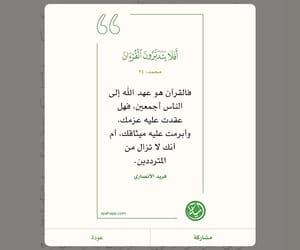 تدبر, المصحف, and الله image